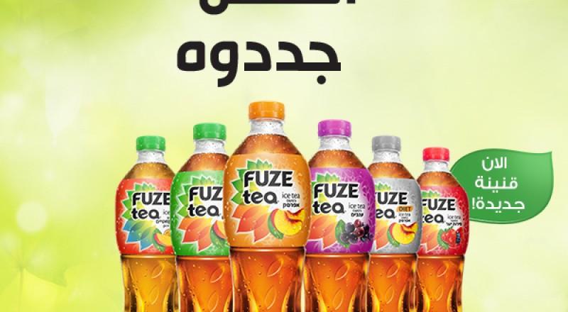 الماركة العالمية الرائدة Fuze-Tea تعرض قنينة بتصميم حديث ومبتكر، بطعم الفاكهة المعروف والمحبوب