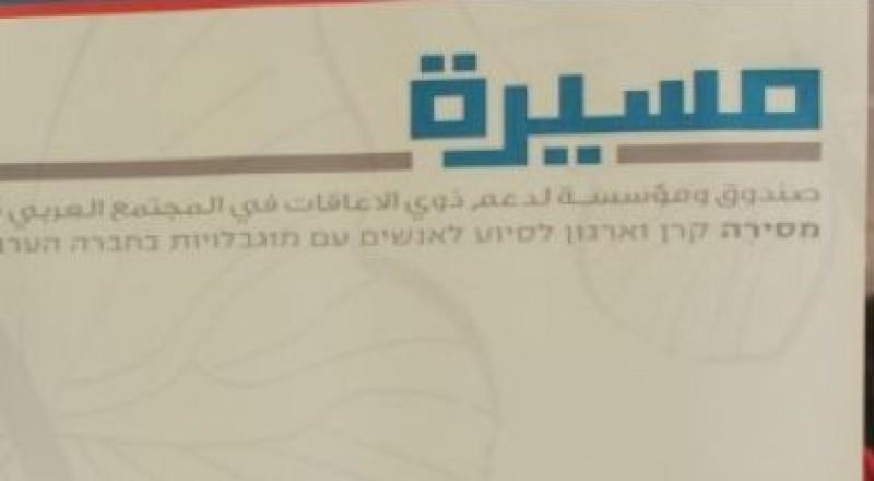 مطلوب مدير عام\ة لمؤسسة صندوق مسيرة