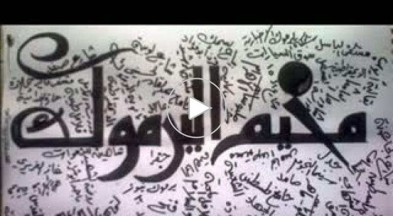 رسالة تضامنية من الفنان سميح شقير لمخيم اليرموك
