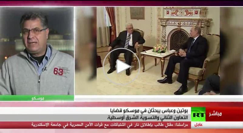 عباس يشيد بدور روسيا في الشرق الأوسط ويهنئ بوتين بنجاحات موسكو على الساحة الدولية