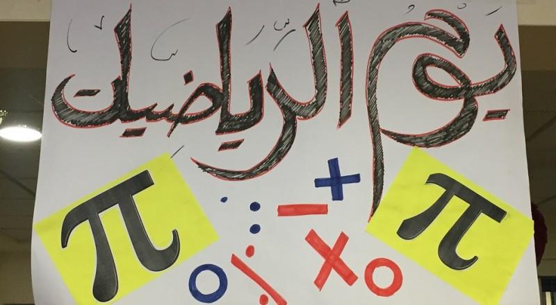 يوم الرّياضيات في إعداديّة مراح الغزلان، يافة النّاصرة