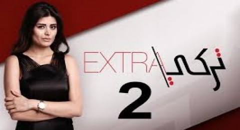 Extra تركي 2 - الحلقة 34