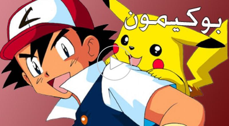 بوكيمون - الحلقة 1