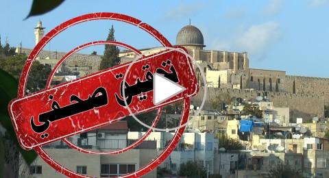 فظائع السمسرة في القدس.. لا صبر ولا سلوان (تحقيق صحفي)