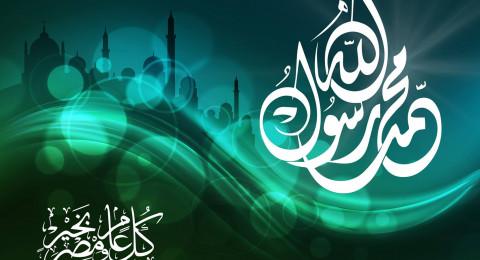 وزارة المعارف: الخميس 30.11.2017 عطلة بمناسبة المولد النبوي الشريف