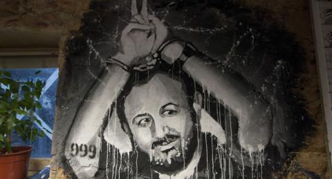 تغريم مروان البرغوثي والسلطة 62 مليون شيكل لعائلات مستوطنين قتلوا بعملية شهداء الأقصى