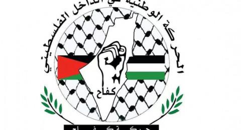حركة كفاح: الاعتداء على لبنان وسيادته ومقاومته ومحاولة رشوة الكيان الصهيوني للعدوان عليه ما هي الا ألاعيب صبيانية لولي عهد السعودي