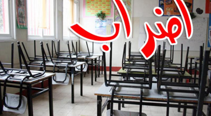 اليوم: اضراب للمدارس فوق الابتدائية