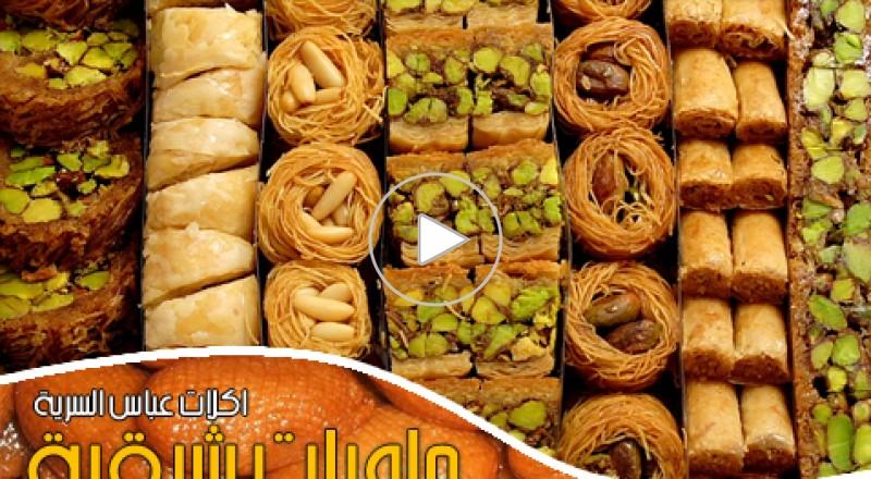 اكلات عباس السرية - حلويات شرقية