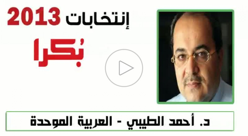 نداء عضو الكنيست أحمد الطيبي عن القائمة العربية الموحدة