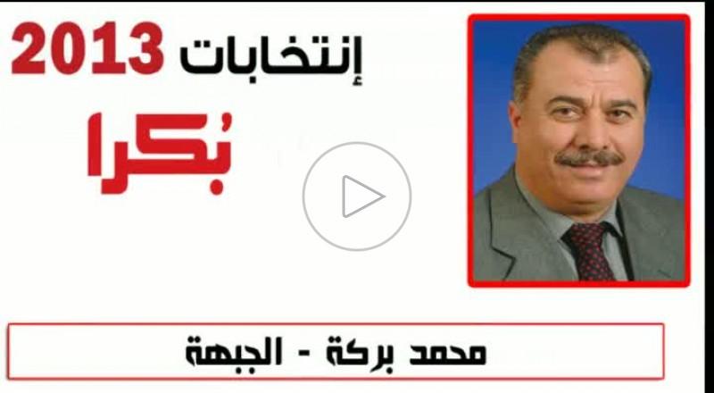 نداء عضو الكنيست محمد بركة عن الجبهة الديمقراطية للسلام والمساواة