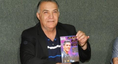 رئيس بلدية الناصرة يعقد مؤتمرًا صحافيًا تحضيرًا لحفل الفنان محمد عساف