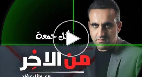 من الآخر 25.4.2014 لا للتحرُش الجنسي أبدًا، و نصب واحتيال