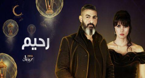 رحيم -  الحلقة 4