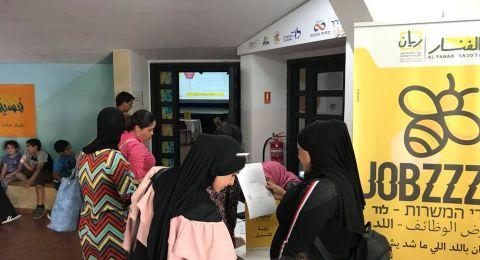 اقامة معرض وظائف خاص بالسكان العرب بمبادرة مركز ريان الذي يدار من قبل شركة الفنار