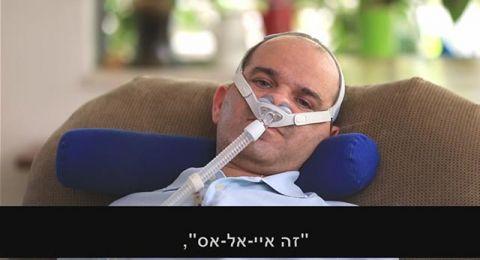 وفاة شاي روشوني: عمل على رفع الوعي لمرض الـ ALS