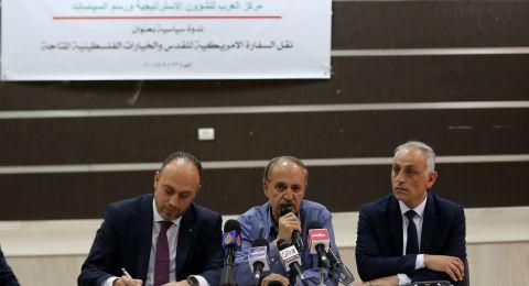 ندوة حول نقل السفارة الأميركية للقدس والخيارات الفلسطينية المتاحة في رام الله