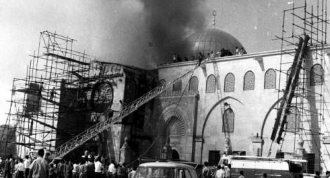 اليوم الذكرى الـ 48 على إحراق المسجد الأقصى