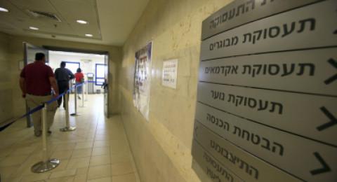 تموز الماضي: أدنى معدّل للبطالة في إسرائيل