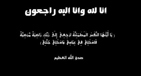 نين: وفاة الحاج صالح عمري بعد يوم من وفاة شقيقه