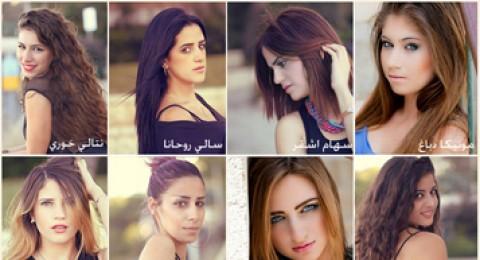 الجمعة: إنتخاب اجمل عارضة ازياء بالوسط العربي