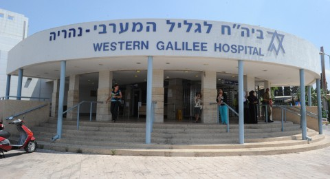 يوم غد: تدريب بمستشفى الجليل بنهاريا وإغلاق موقف السيارات