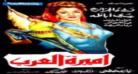 اميرة العرب