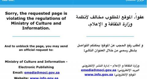 مصر تنضم للسعودية والإمارات وتحجب موقع الجزيرة وكل المواقع القطرية