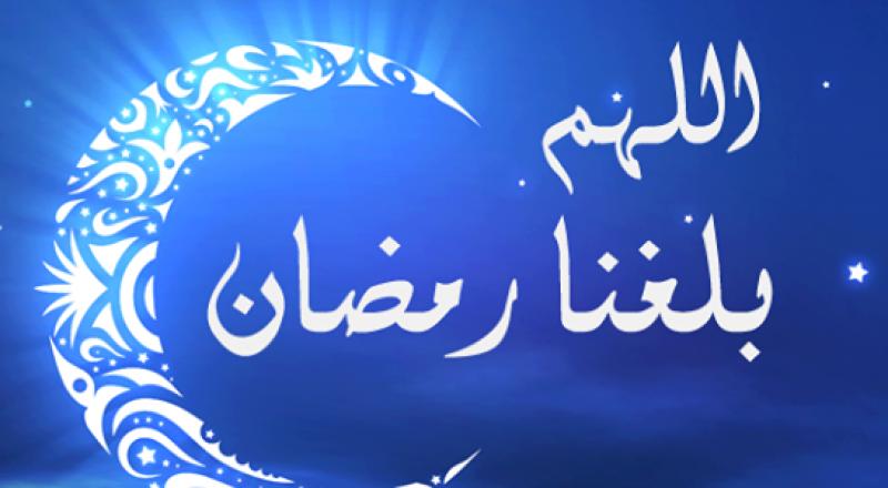 لأول مرة.. السعودية تدعو إلى تحري رؤية هلال رمضان في يومين