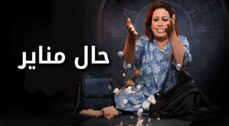 مسلسل حال مناير الحلقة 24