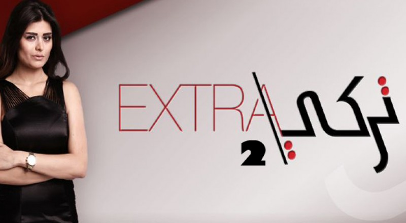 Extra تركي 2