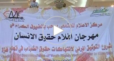 ازدهار صناعة سينما حقوق الانسان بغزة