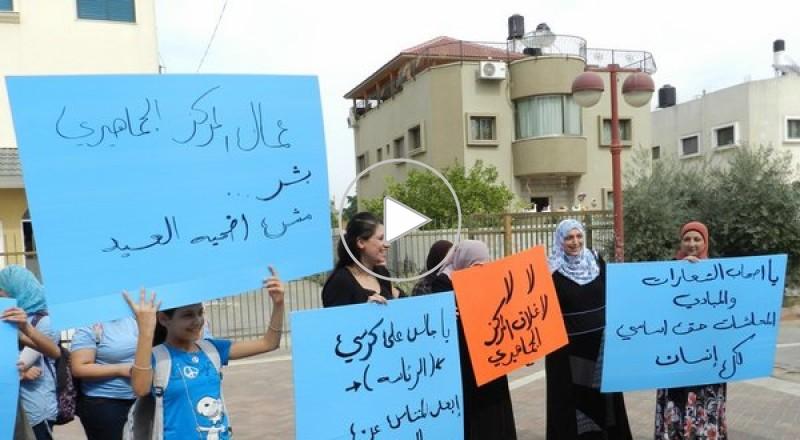 مستخدمو مركز قلنسوة الجماهيري يتظاهرون ضد البلدية