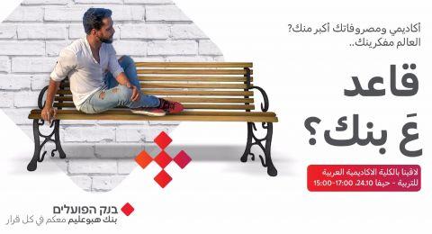برنامج جديد جاي لعندك عالجامعة! لاقونا بالكلية الاكاديمية العربية بُـكرا