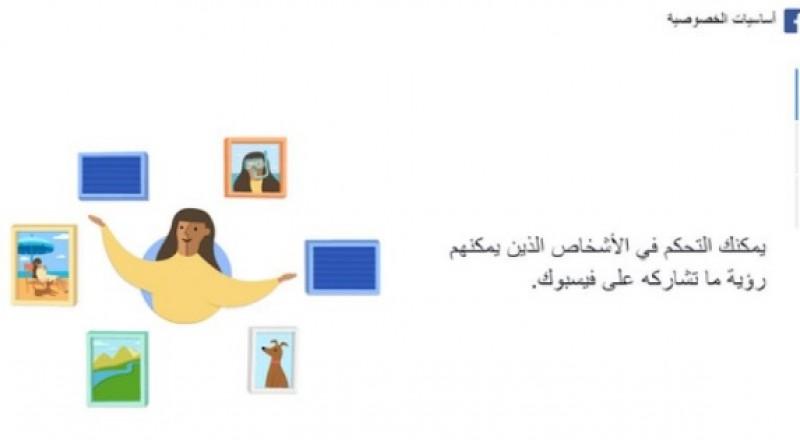 فيسبوك تطلق موقعًا للاجابة على اسئلة المتصفحين