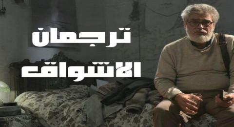 إعلان مسلسل ترجمان الأشواق