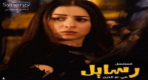 رسايل -  الحلقة 30