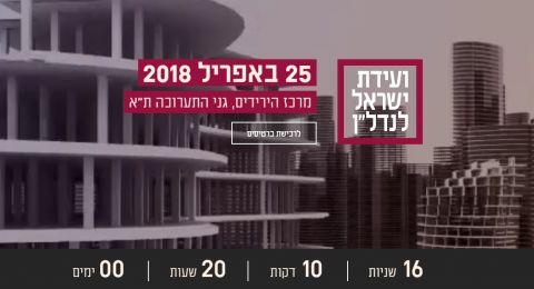 اليوم في تل أبيب :
