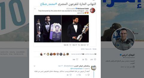 أدرعي يهنئ محمد صلاح، والمصريون يهاجمونه بالشتائم