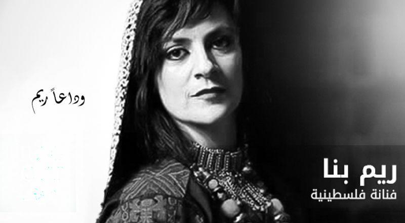 دعوة للمشاركة في الذكرى الأربعين للفنانة ريم بنا