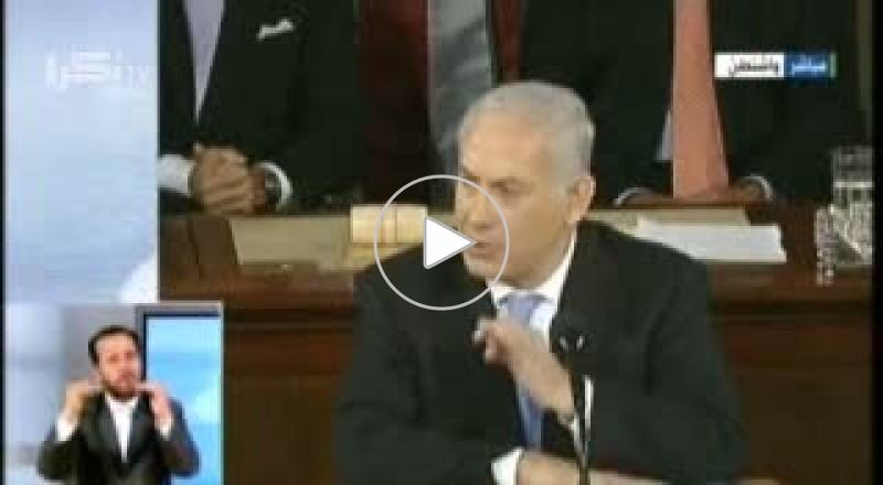 خطاب نتنياهو