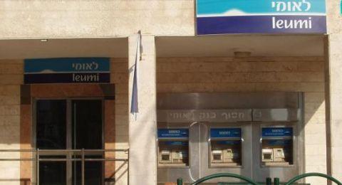 مواطن من شفاعمرو: قرض مشكنتا من بنك لئومي، من