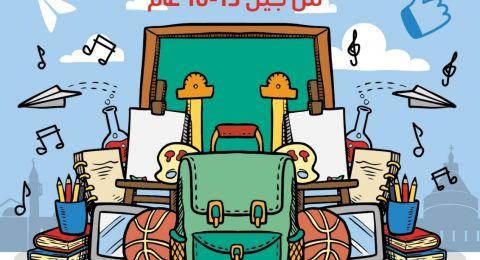 جمعية الناصرة تقيم برنامج خاص للاولاد بمناسبة الفرصة الصيفية
