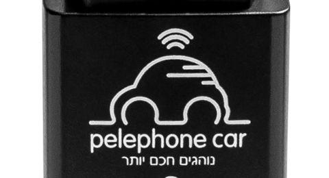 Pelephone Car الجيل الجديد من السيارات الذكية