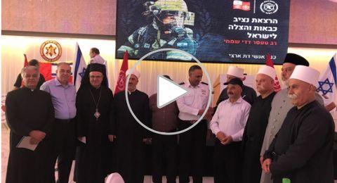 حضور غفير لرجال الدين من كافة الطوائف في المؤتمر القطري لسلطة الإطفاء والانقاذ