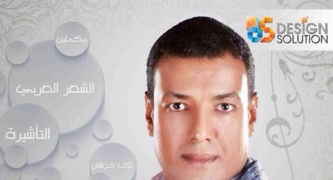 الشاعر هشام الجخ يلقي شعرا في رام الله الاثنين المقبل