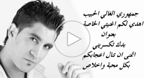 الفنان شريف الدرزي يغني باللغة العربية لاول مرة