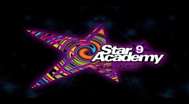 ستار اكاديمي 9 Star Academy