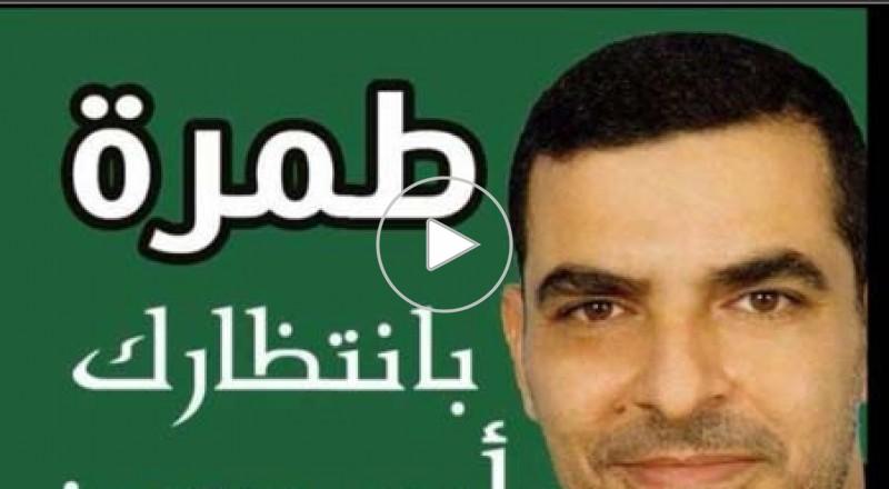 الاغنية الجديدة للمرشح موسى ابو رومي طمرة