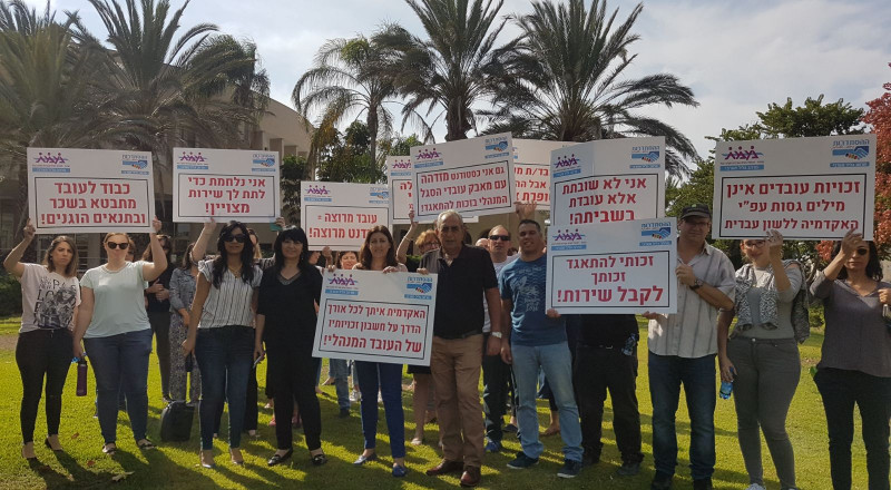 موظفو الادارة في كلية الجليل الغربي يحتجون على المس بشروط عملهم